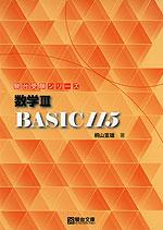 数学III BASIC 115