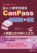 国公立標準問題集 CanPass 物理基礎+物理