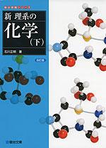 新・理系の化学(下) <四訂版>
