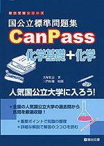 �������W�����W CanPass ���w��b+���w
