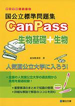 �������W�����W CanPass ������b+����