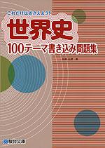 これだけはおさえよう! 世界史 100テーマ 書き込み問題集