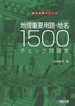 地理重要用語・地名 1500 チェック問題集