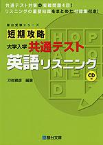 短期攻略 大学入学共通テスト 英語リスニング