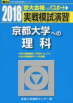 2018・駿台 実戦模試演習 京都大学への理科