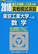 2018・駿台 実戦模試演習 東京工業大学への数学