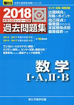 2018・駿台 大学入試センター試験 過去問題集 数学I・A、II・B