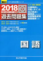 2018・駿台 大学入試センター試験 過去問題集 国語