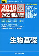2018・駿台 大学入試センター試験 過去問題集 生物基礎