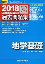 2018・駿台 大学入試センター試験 過去問題集 地学基礎