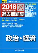 2018・駿台 大学入試センター試験 過去問題集 政治・経済