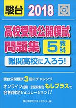 2018 高校受験公開模試問題集 難関高校に入ろう!