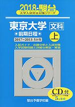 2018・駿台 東京大学[文科] 前期日程(上)