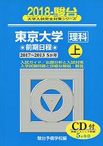 2018・駿台 東京大学[理科] 前期日程(上)