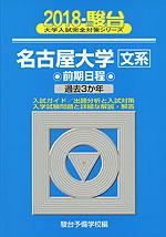 2018・駿台 名古屋大学[文系] 前期日程