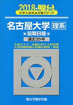 2018・駿台 名古屋大学[理系] 前期日程