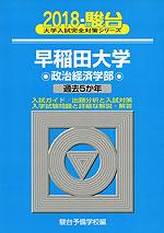 2018・駿台 早稲田大学 政治経済学部