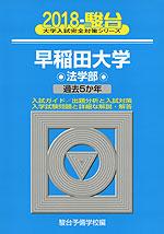 2018・駿台 早稲田大学 法学部