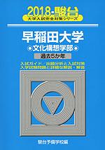 2018・駿台 早稲田大学 文化構想学部