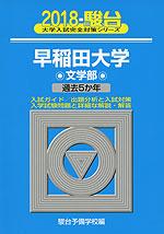 2018・駿台 早稲田大学 文学部