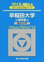 2018・駿台 早稲田大学 商学部