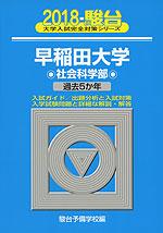 2018・駿台 早稲田大学 社会科学部