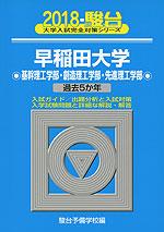 2018・駿台 早稲田大学 基幹理工学部・創造理工学部・先進理工学部