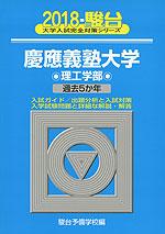 2018・駿台 慶應義塾大学 理工学部