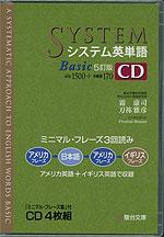 システム英単語 Basic 5訂版 CD