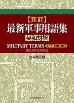 新訂 最新軍事用語集 英和対訳