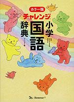 チャレンジ 小学国語辞典 カラー版 コンパクト版