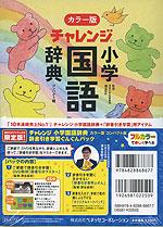 チャレンジ 小学国語辞典 カラー版 コンパクト版 辞書引き学習ぐんぐんパック