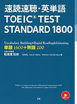 速読速聴・英単語 TOEIC TEST STANDARD 1800