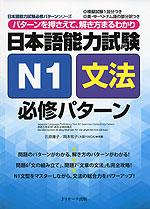 日本語能力試験 N1 文法 必修パターン