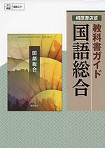 教科書ガイド 桐原書店版「国語総合」 (教科書番号 331)