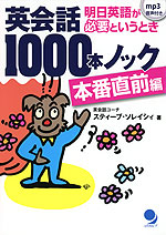 英会話 1000本ノック 本番直前編