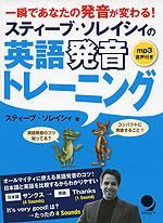 スティーブ・ソレイシィの 英語発音トレーニング