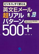 英文Eメール 超リアルパターン 500+