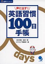 声に出す! 英語習慣 100日手帳