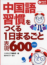 中国語習慣をつくる 1日まるごと表現 600プラス
