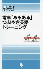 電車「あるある」つぶやき英語トレーニング