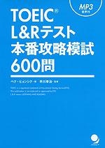 TOEIC L&Rテスト 本番攻略模試 600問