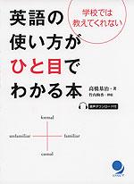 学校では教えてくれない 英語の使い方がひと目でわかる本