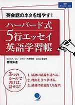 英会話のネタを増やす! ハーバード式 5行エッセイ英語学習帳