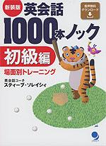 新装版 英会話 1000本ノック 初級編