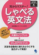 新装版 耳からマスター! しゃべる英文法
