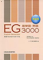 EG(English Generator) 3000 英単語・熟語 [新装版]