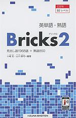 英単語・熟語 Bricks(ブリックス) 2