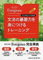 総合英語 Evergreen(エバーグリーン) 完全準拠文法問題集 文法の基礎力を身につけるトレーニング