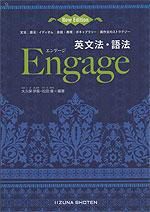 英文法・語法 Engage(エンゲージ) New Edition